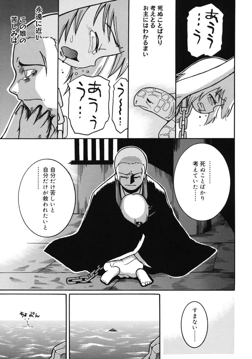 Youjutsushi 195