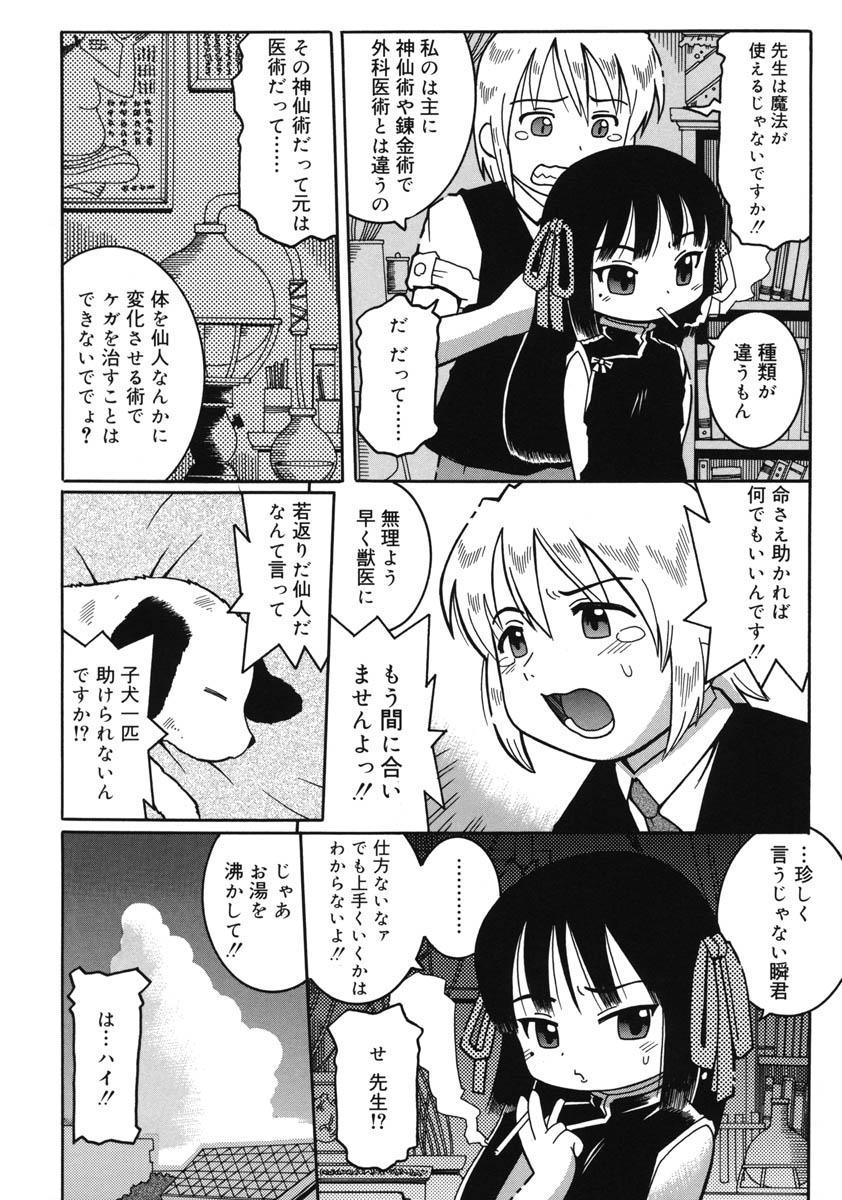 Youjutsushi 26