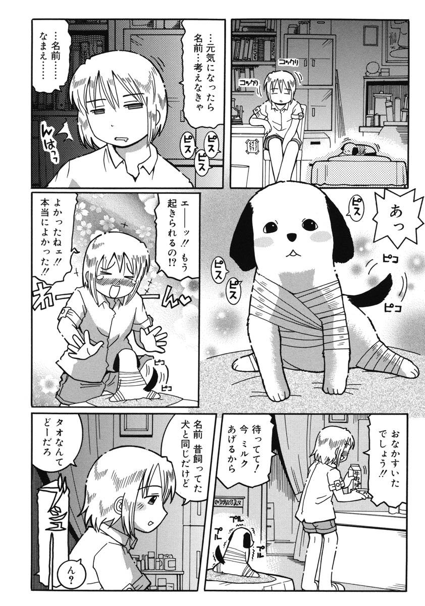 Youjutsushi 28