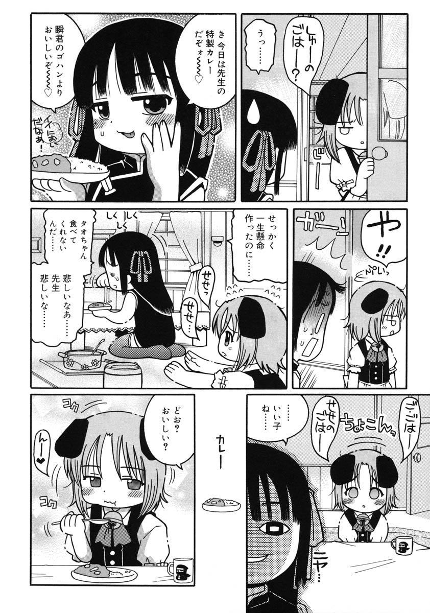Youjutsushi 44
