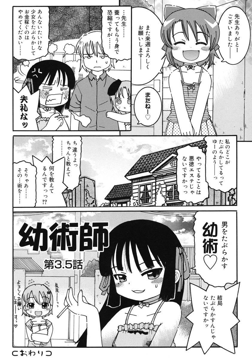 Youjutsushi 8