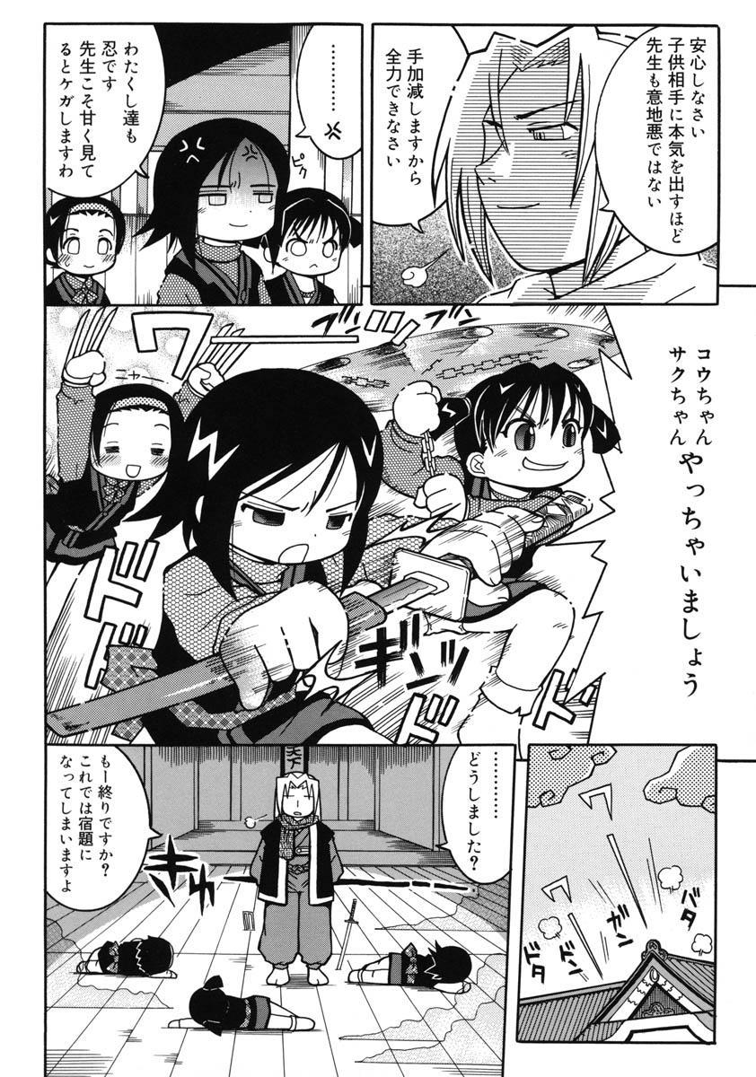 Youjutsushi 90