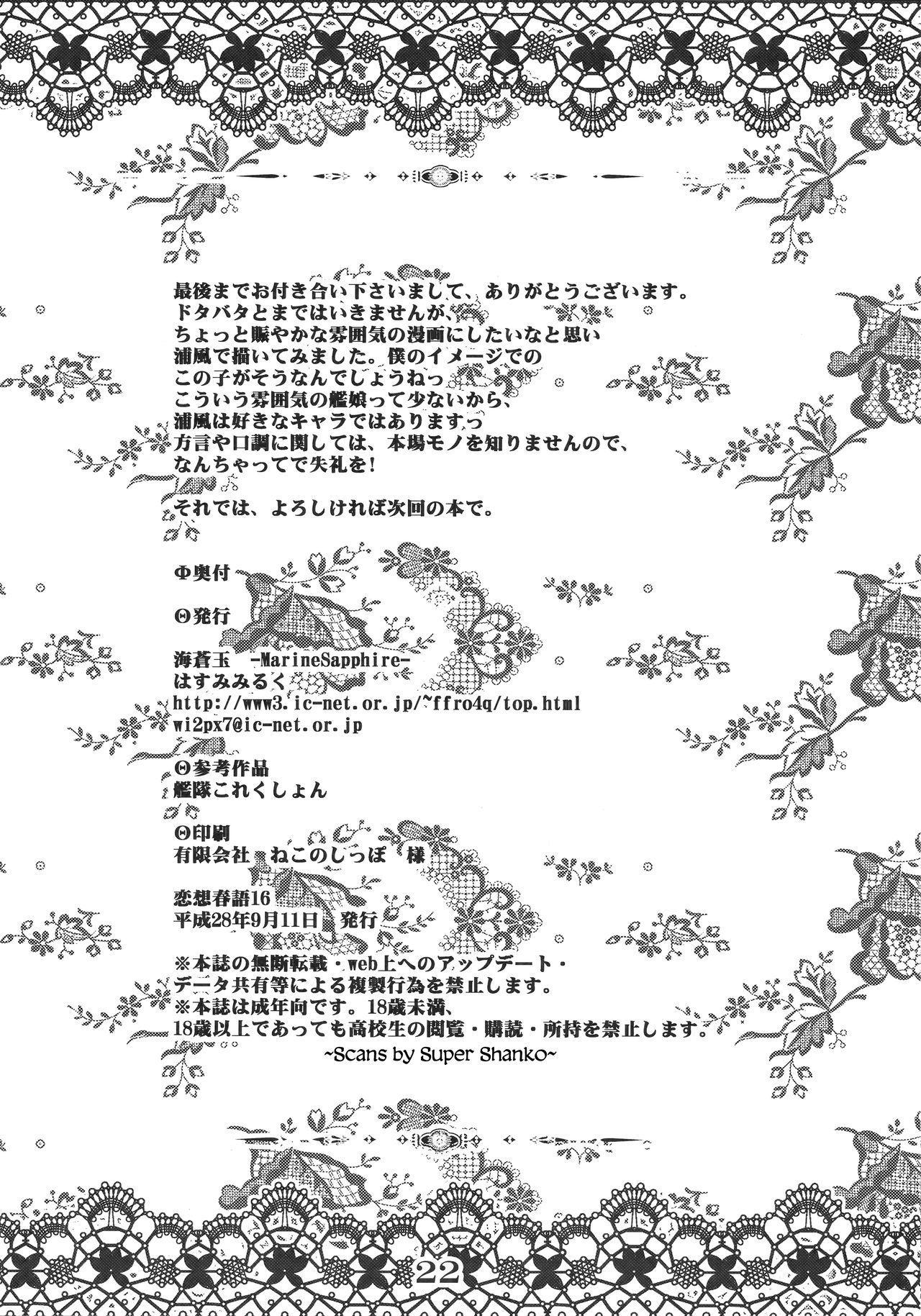 Rensou Harugatari 16 20