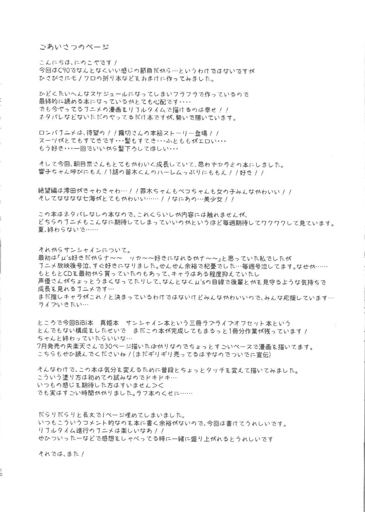 Ninokoya C90 Omake Orihon 10