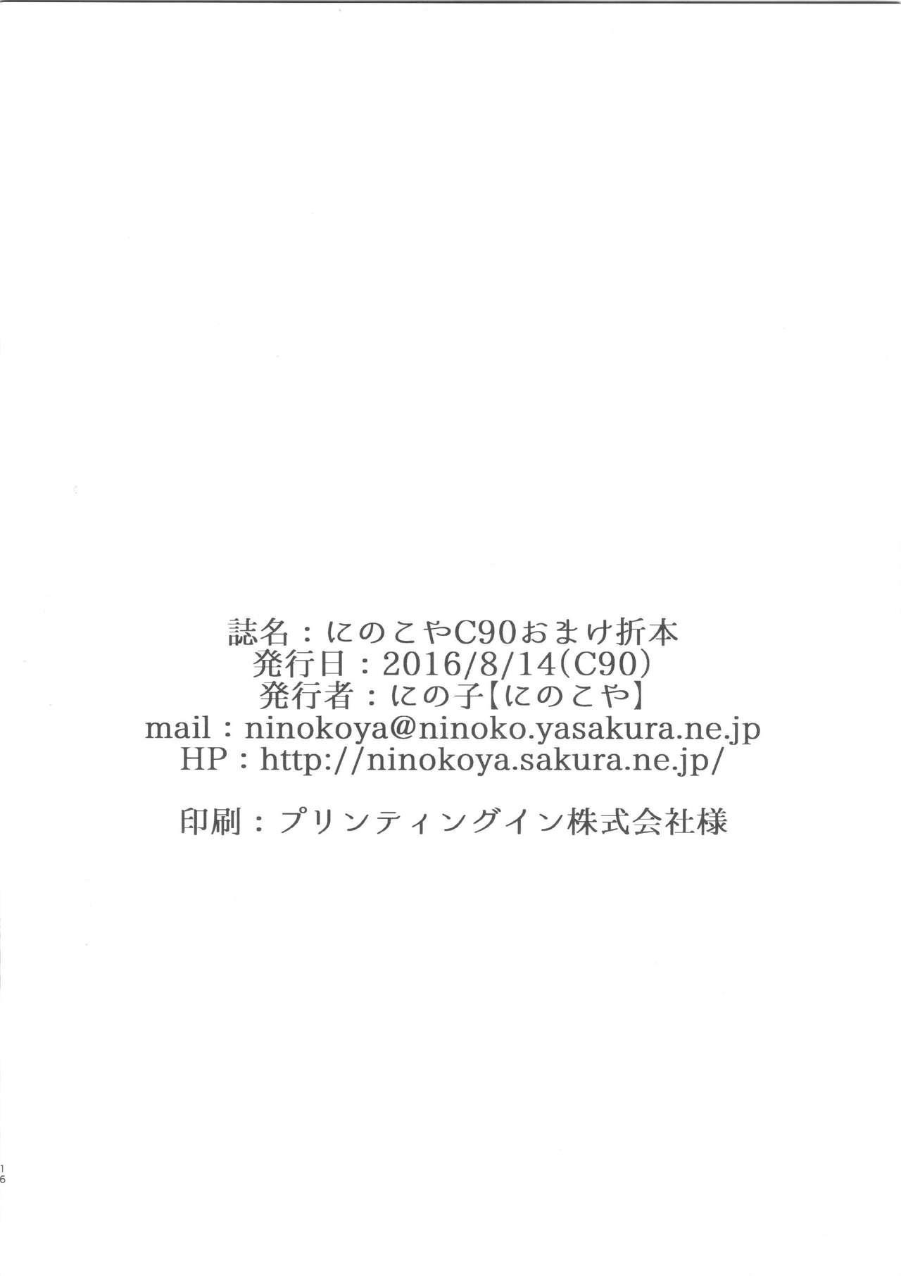 Ninokoya C90 Omake Orihon 1