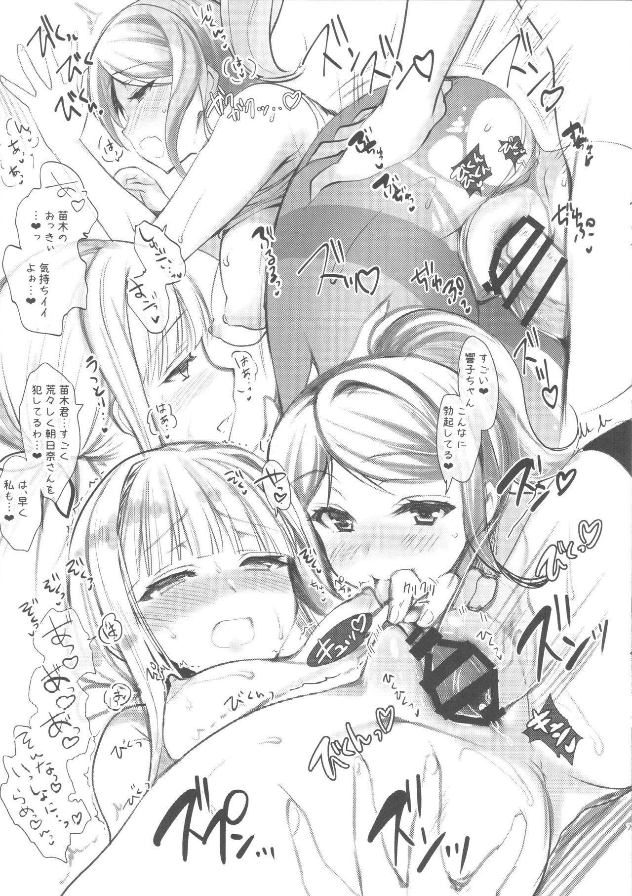 Ninokoya C90 Omake Orihon 7