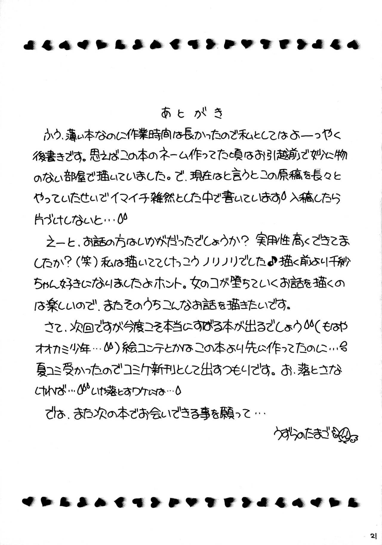Tsukamoto Insatsu Rennyuu Pack 20