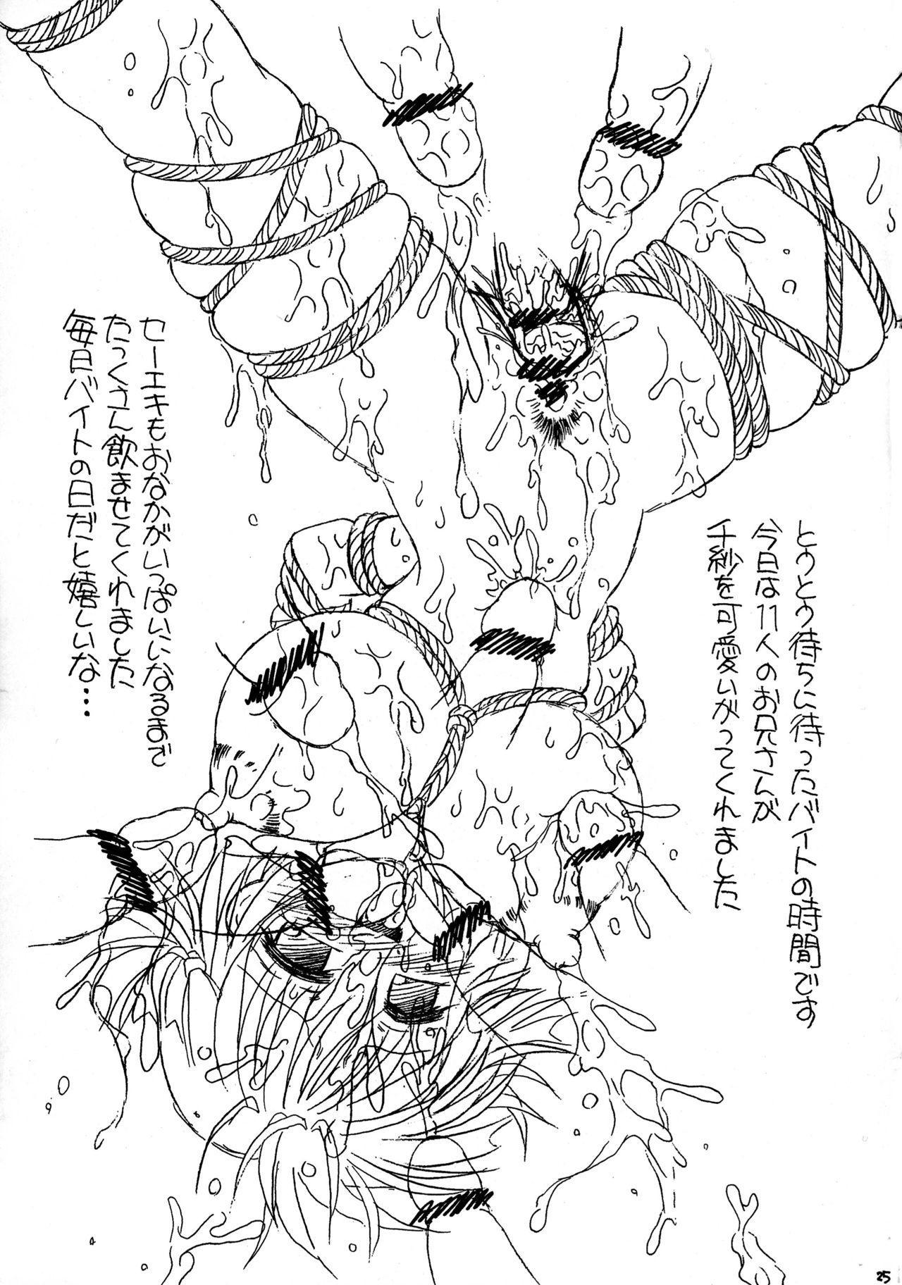 Tsukamoto Insatsu Rennyuu Pack 24