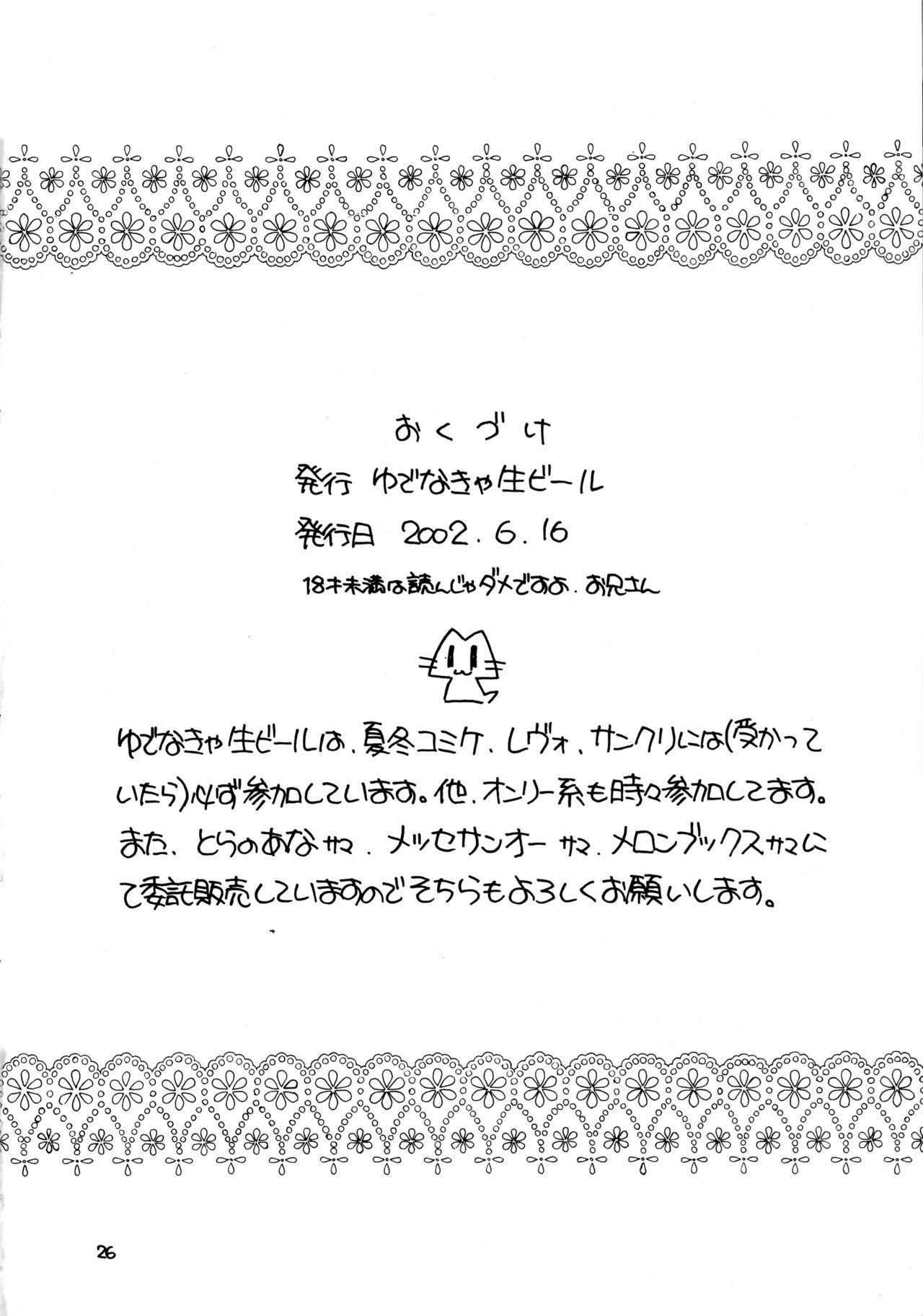 Tsukamoto Insatsu Rennyuu Pack 25
