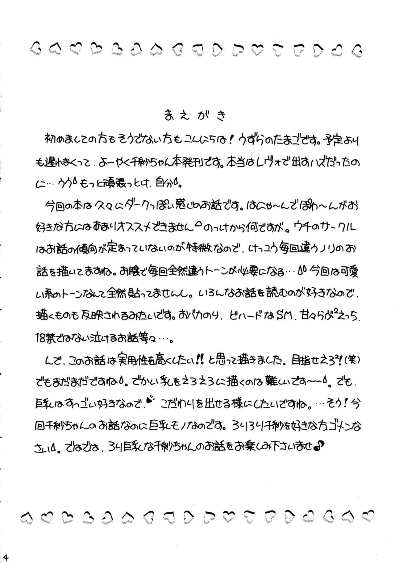Tsukamoto Insatsu Rennyuu Pack 3