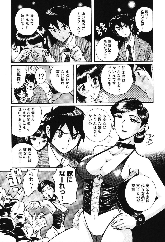 Hentai Shojo Choukyou Club 102