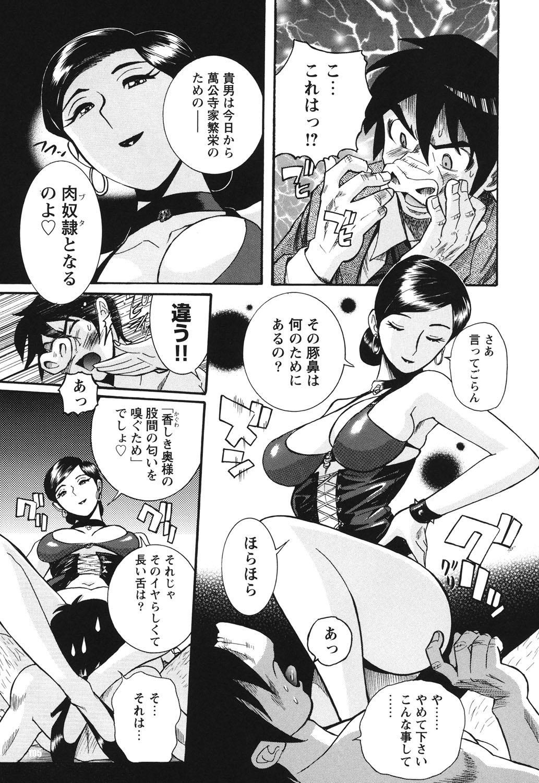 Hentai Shojo Choukyou Club 103