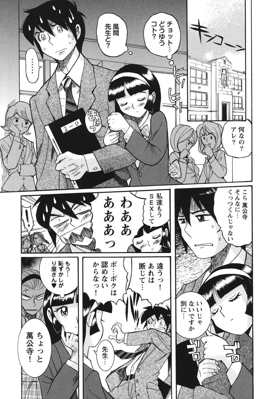 Hentai Shojo Choukyou Club 118