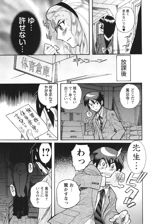Hentai Shojo Choukyou Club 121