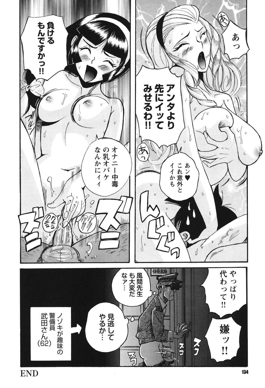 Hentai Shojo Choukyou Club 132