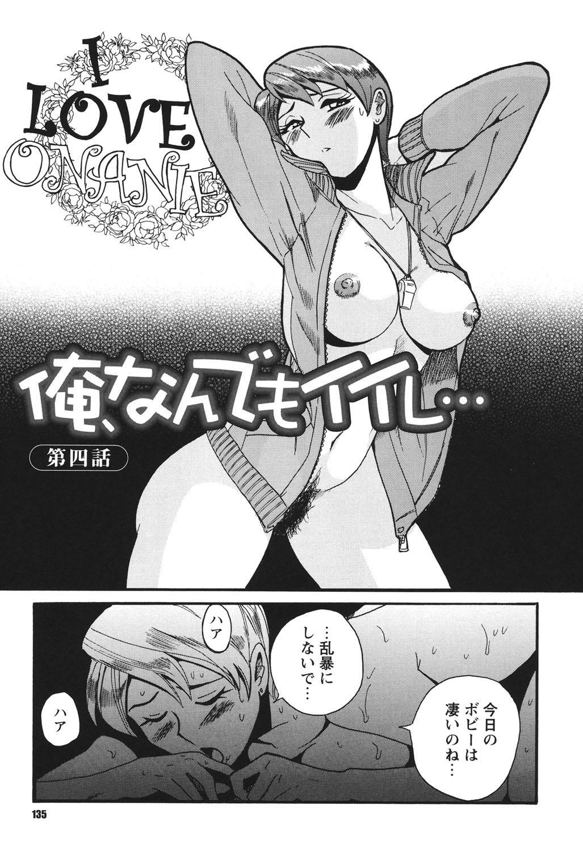 Hentai Shojo Choukyou Club 133