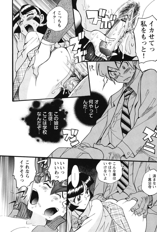 Hentai Shojo Choukyou Club 144