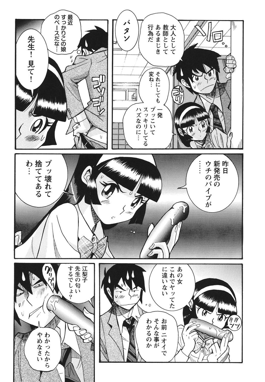 Hentai Shojo Choukyou Club 147