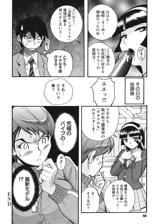 Hentai Shojo Choukyou Club 148