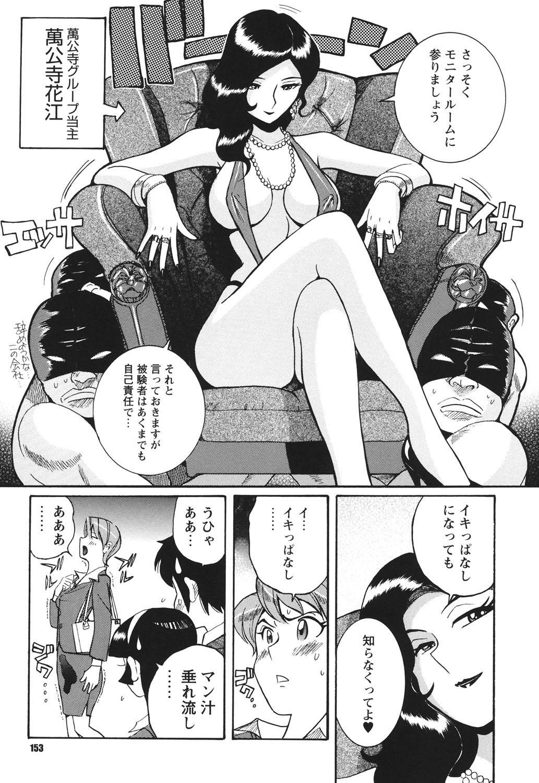 Hentai Shojo Choukyou Club 151