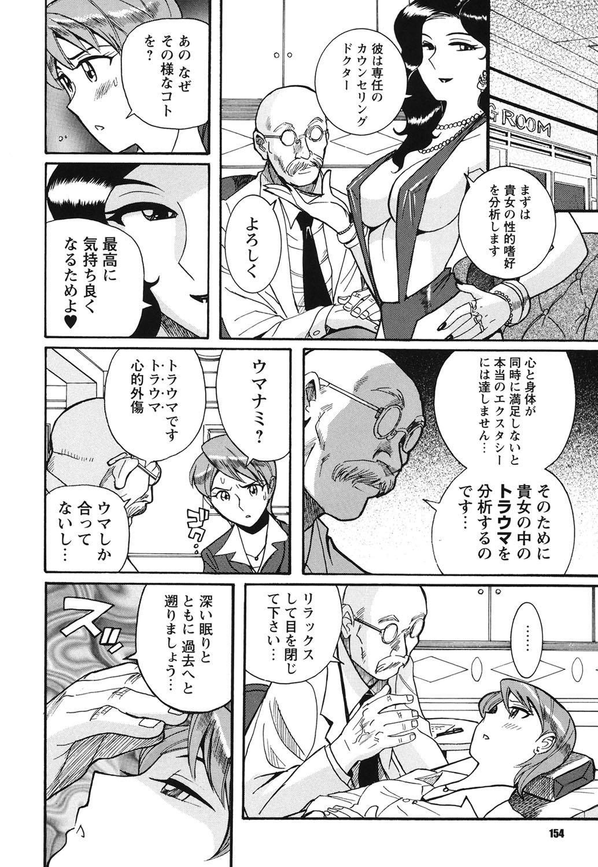 Hentai Shojo Choukyou Club 152