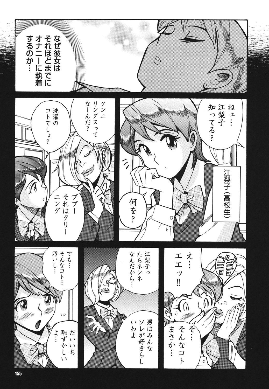 Hentai Shojo Choukyou Club 153
