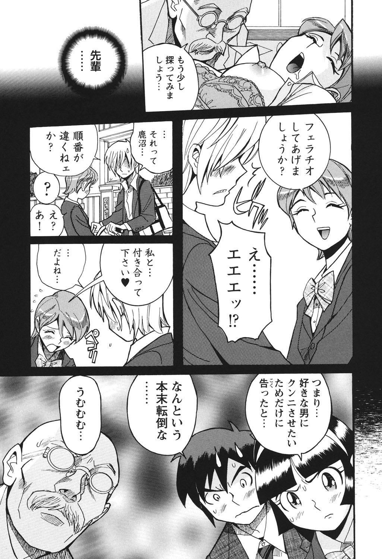 Hentai Shojo Choukyou Club 157