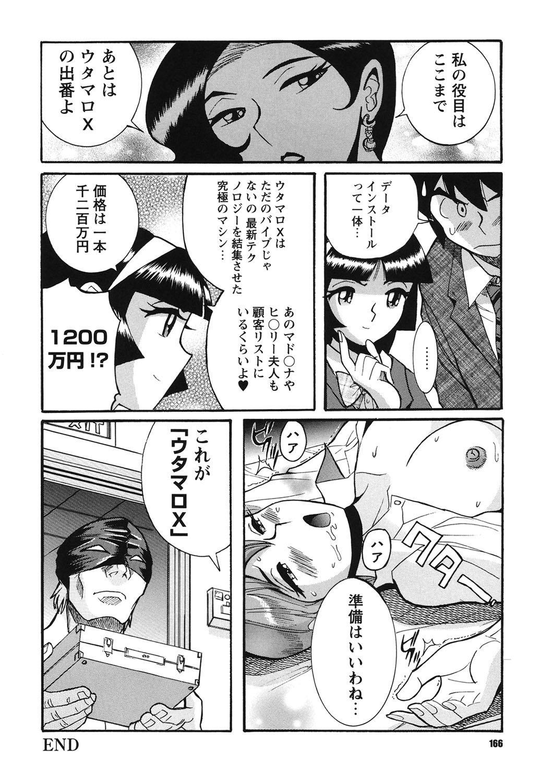 Hentai Shojo Choukyou Club 164