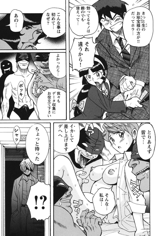 Hentai Shojo Choukyou Club 173