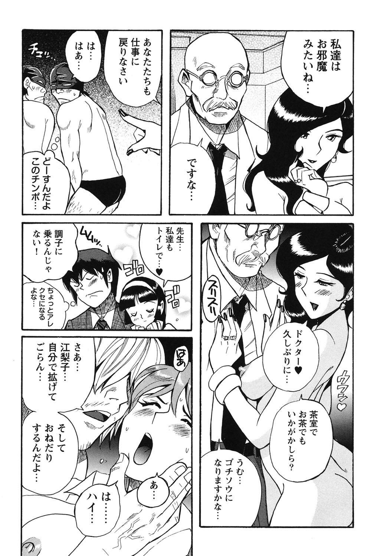 Hentai Shojo Choukyou Club 177
