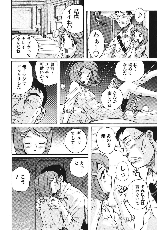 Hentai Shojo Choukyou Club 184