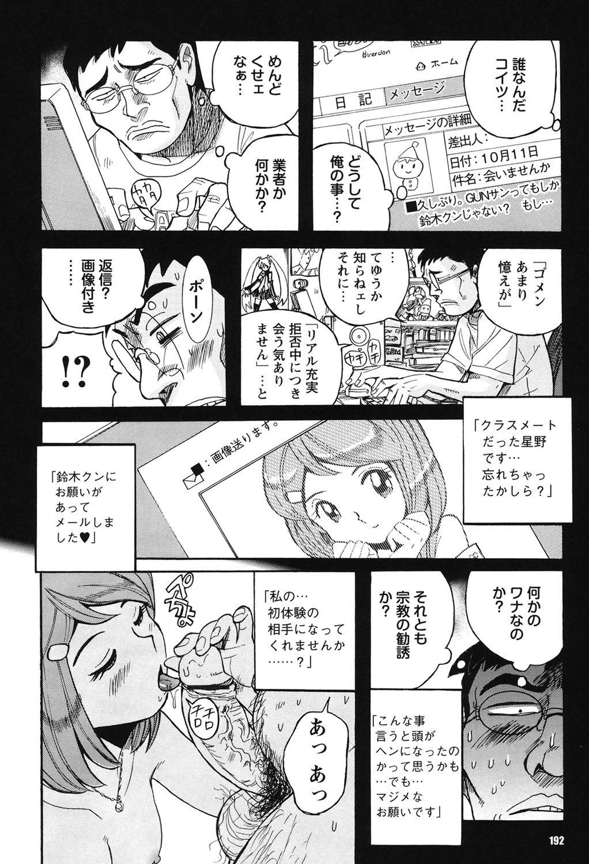 Hentai Shojo Choukyou Club 190