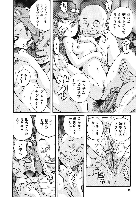 Hentai Shojo Choukyou Club 24