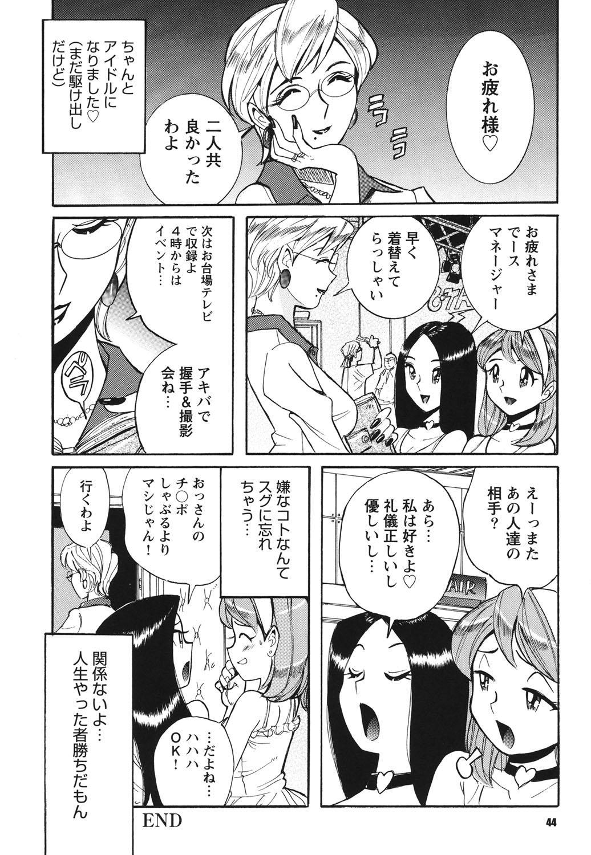 Hentai Shojo Choukyou Club 42