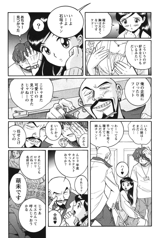 Hentai Shojo Choukyou Club 45