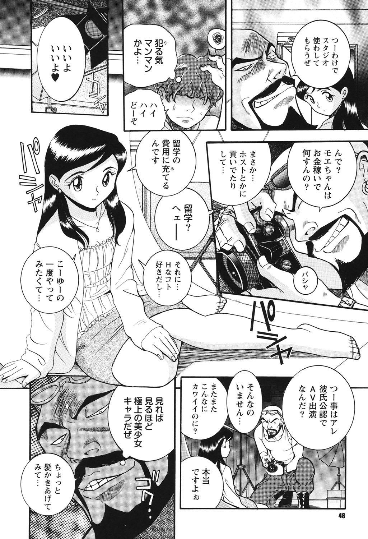 Hentai Shojo Choukyou Club 46