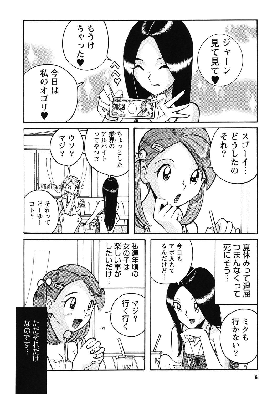 Hentai Shojo Choukyou Club 4