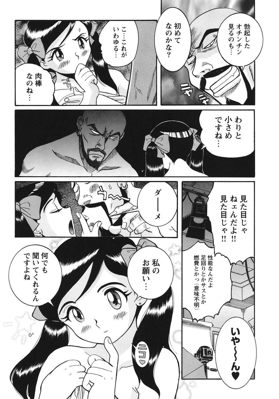 Hentai Shojo Choukyou Club 51