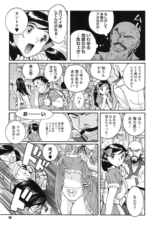 Hentai Shojo Choukyou Club 53