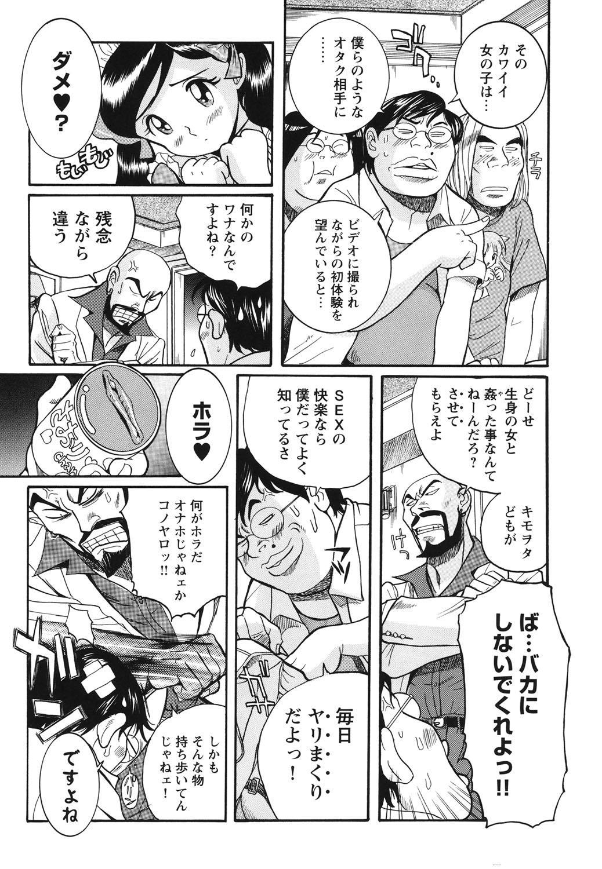 Hentai Shojo Choukyou Club 55