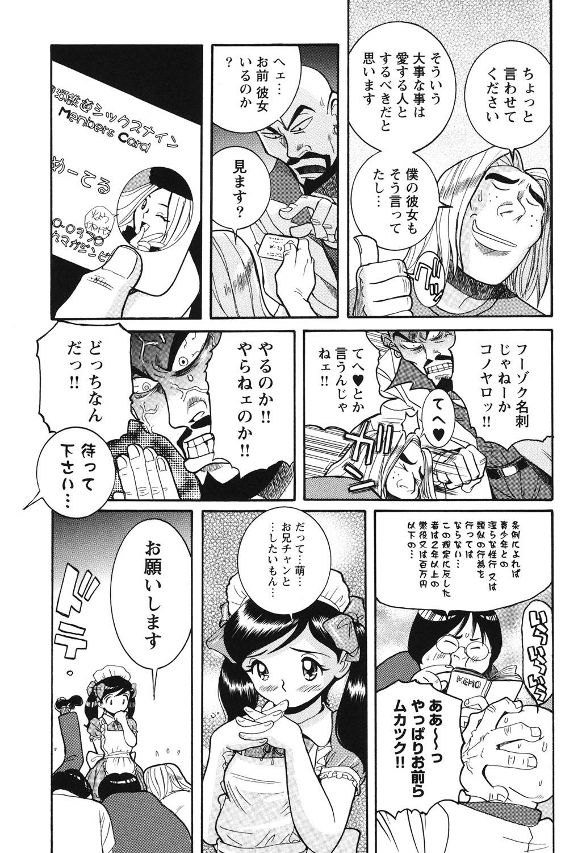 Hentai Shojo Choukyou Club 56