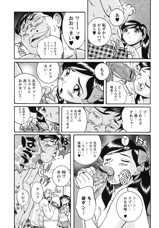 Hentai Shojo Choukyou Club 58