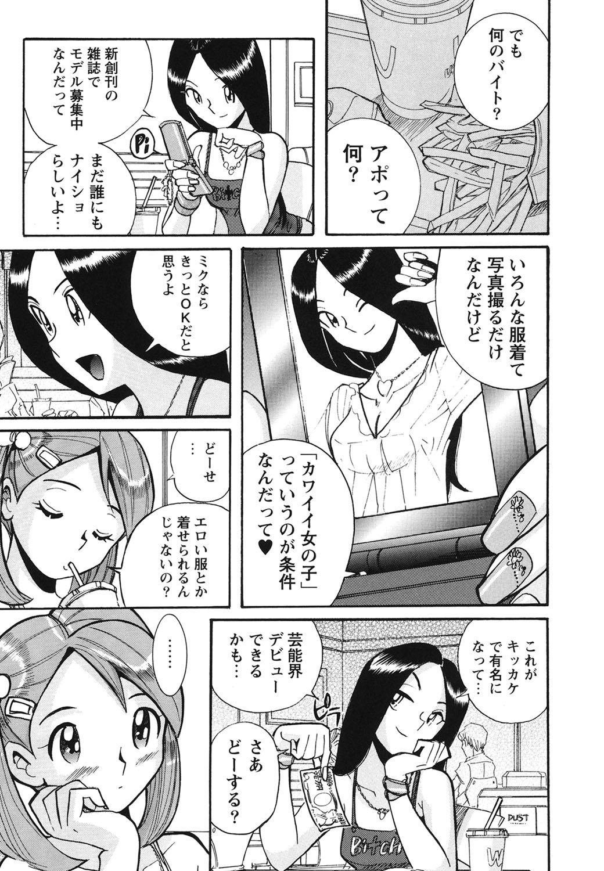 Hentai Shojo Choukyou Club 5