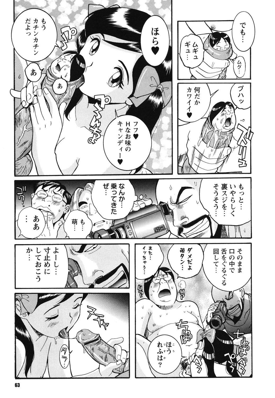 Hentai Shojo Choukyou Club 61
