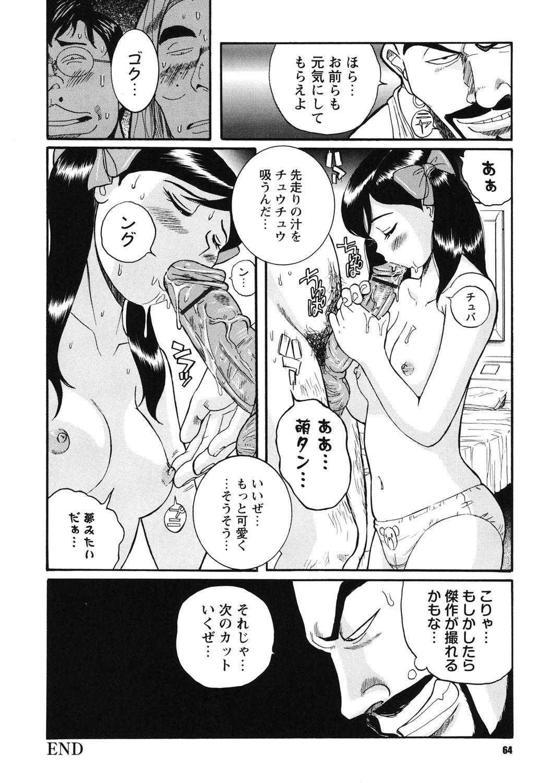 Hentai Shojo Choukyou Club 62
