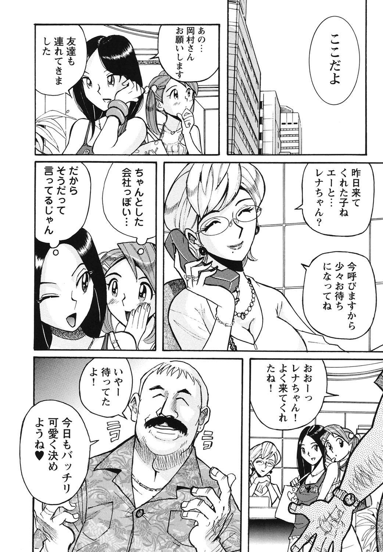 Hentai Shojo Choukyou Club 6