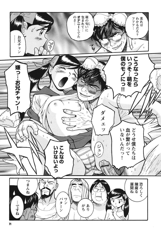 Hentai Shojo Choukyou Club 69