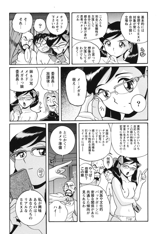 Hentai Shojo Choukyou Club 73