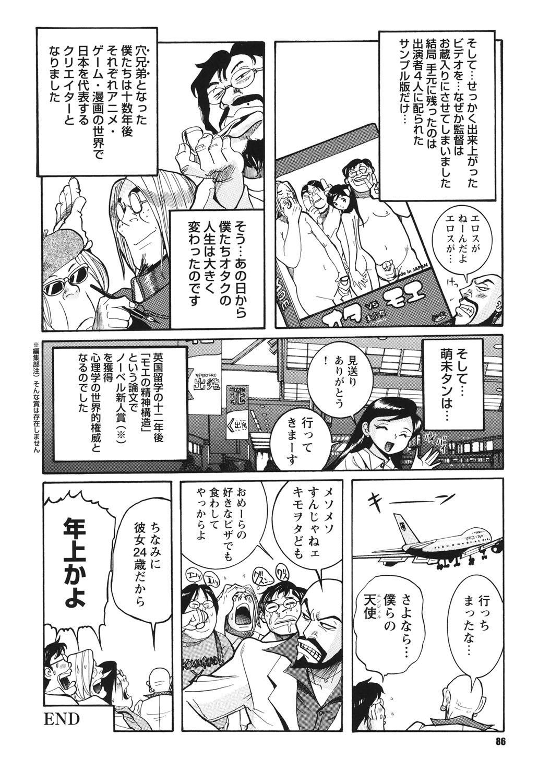 Hentai Shojo Choukyou Club 84