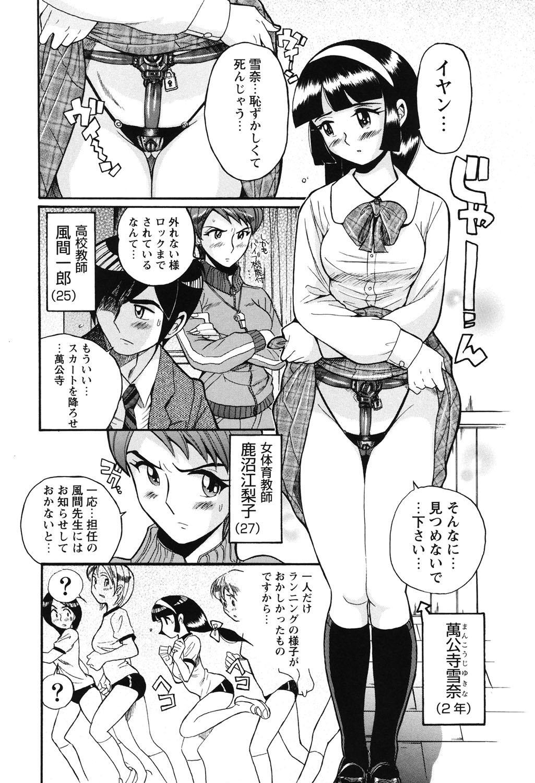 Hentai Shojo Choukyou Club 86